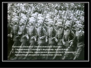 Причины Великой Отечественной Войны: 1. Стремление Гитлера к мировому господс