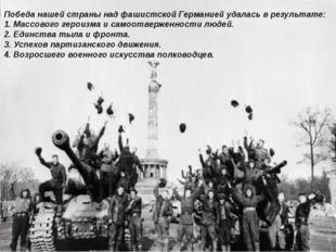 Победа нашей страны над фашистской Германией удалась в результате: 1. Массово