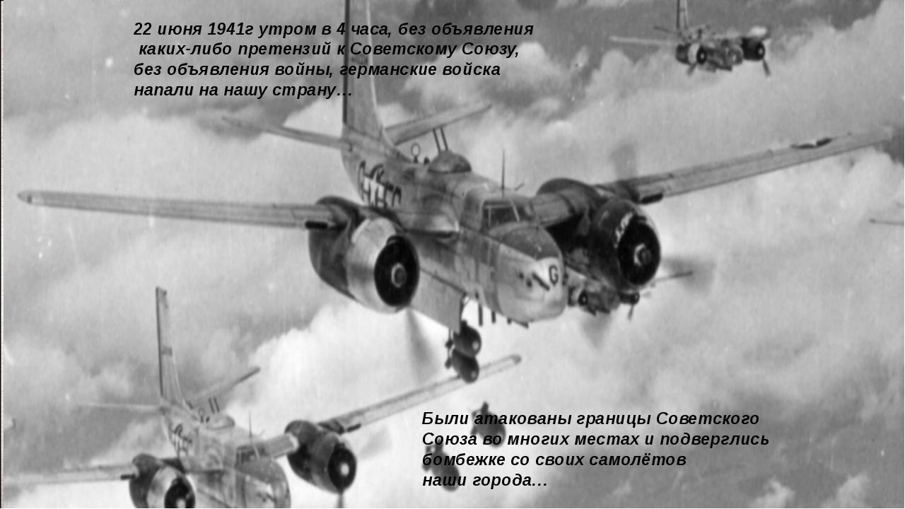 22 июня 1941г утром в 4 часа, без объявления каких-либо претензий к Советском...
