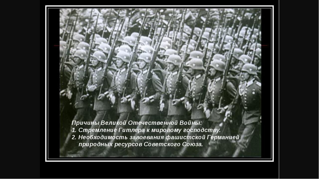 Причины Великой Отечественной Войны: 1. Стремление Гитлера к мировому господс...