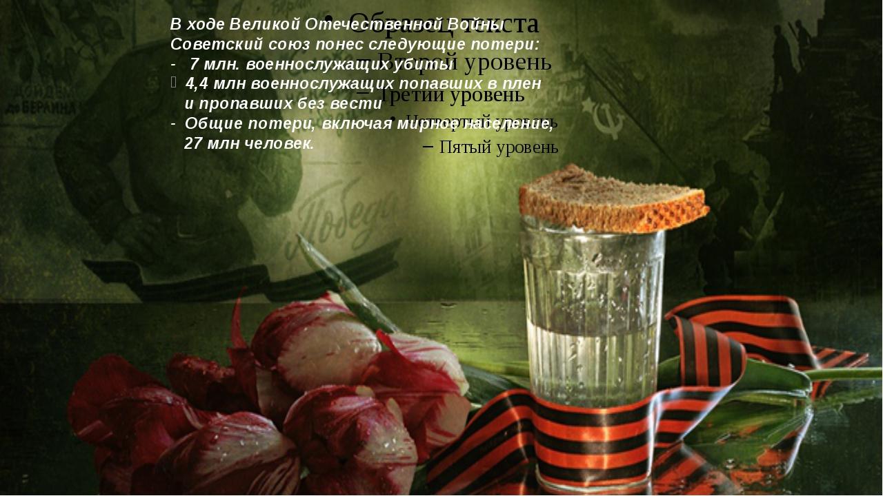 В ходе Великой Отечественной Войны Советский союз понес следующие потери: - 7...