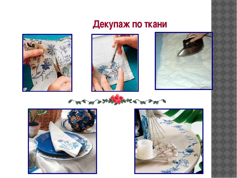 Декупаж по ткани
