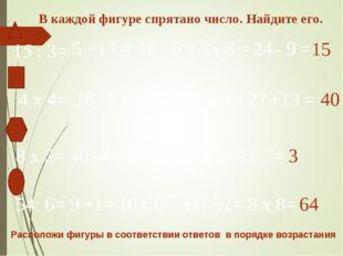 15 : 3= 5 +13 = 18 : 6 = 3 х 8 = 24 - 9 = 15 4 х 4= 16 -7 = 9 : 3 = 3 х 9= 27