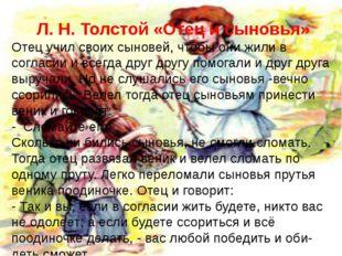 Л. Н. Толстой «Отец и сыновья» Отец учил своих сыновей, чтобы они жили в сог