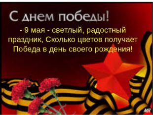 - 9 мая - светлый, радостный праздник, Сколько цветов получает Победа в день