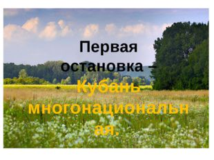 Первая остановка – Кубань многонациональная.