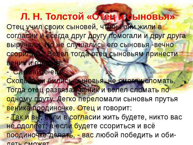 Л. Н. Толстой «Отец и сыновья» Отец учил своих сыновей, чтобы они жили в сог...