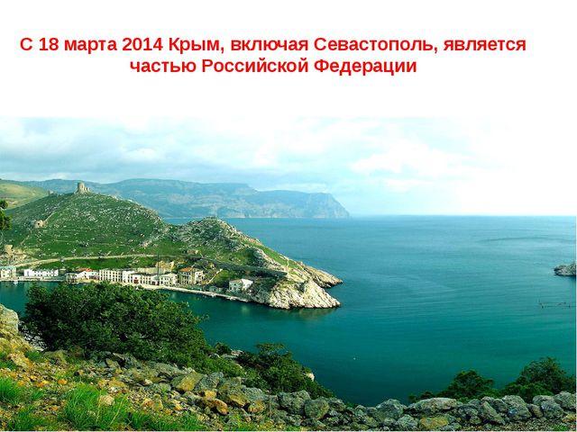С 18 марта 2014 Крым, включая Севастополь, является частью Российской Федерации