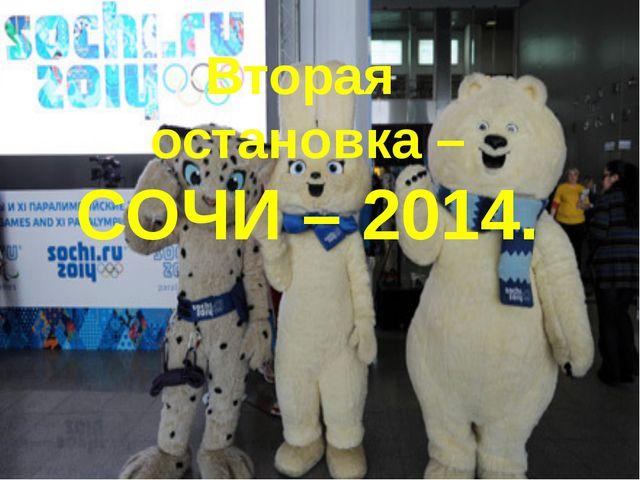 Вторая остановка – СОЧИ – 2014.
