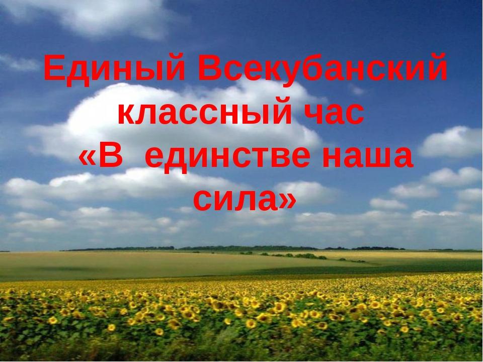 Единый Всекубанский классный час «В единстве наша сила»