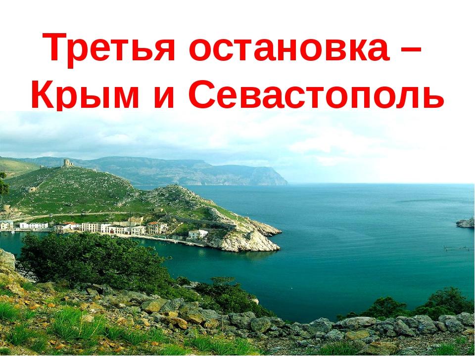 Третья остановка – Крым и Севастополь