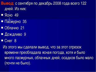 Вывод: с сентября по декабрь 2008 года всего 122 дней. Из них: Ясно 49 Пасмур