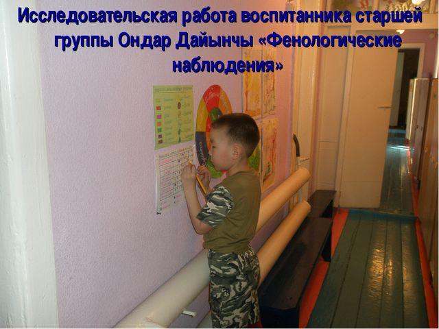 Исследовательская работа воспитанника старшей группы Ондар Дайынчы «Фенологич...
