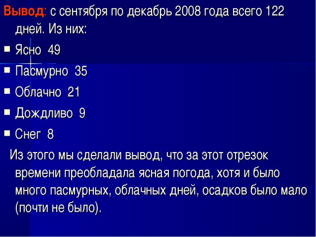 Вывод: с сентября по декабрь 2008 года всего 122 дней. Из них: Ясно 49 Пасмур...