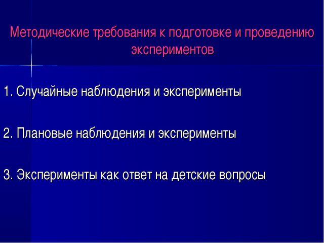 Методические требования к подготовке и проведению экспериментов 1. Случайные...