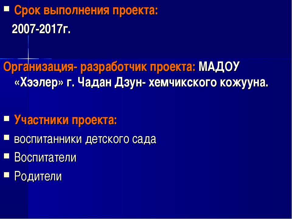 Срок выполнения проекта: 2007-2017г. Организация- разработчик проекта: МАДОУ...