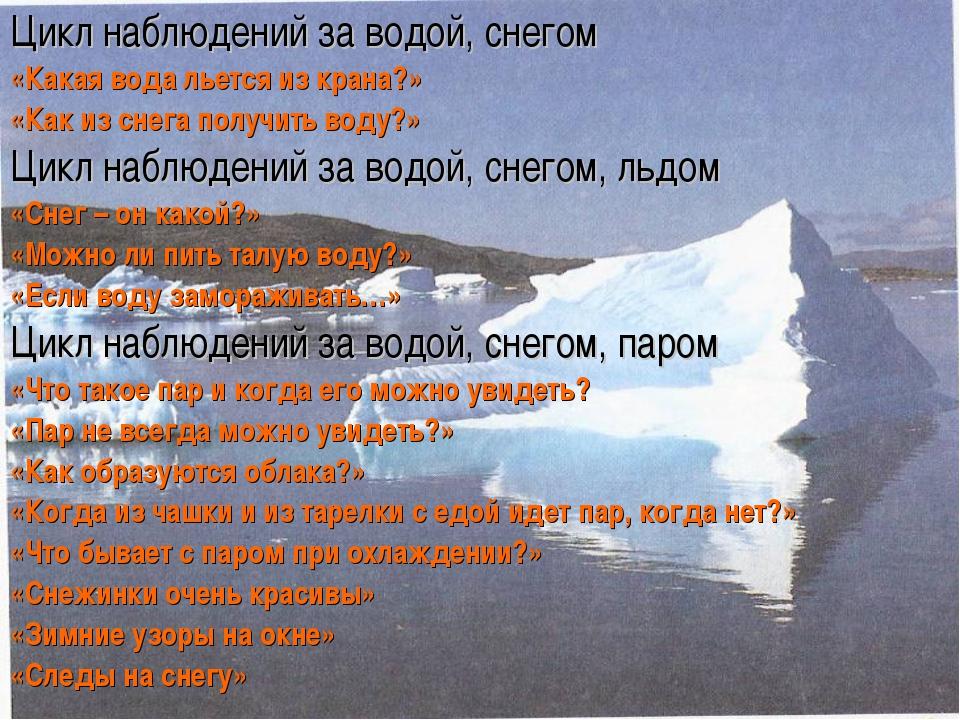 Цикл наблюдений за водой, снегом «Какая вода льется из крана?» «Как из снега...