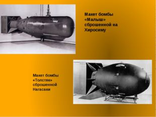 Макет бомбы «Малыш» сброшенной на Хиросиму Макет бомбы «Толстяк» сброшенной