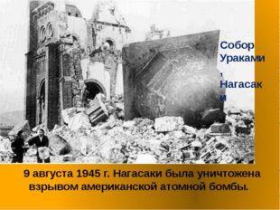 9 августа 1945 г. Нагасаки была уничтожена взрывом американской атомной бом