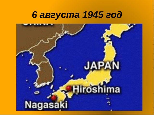 6 августа 1945 год