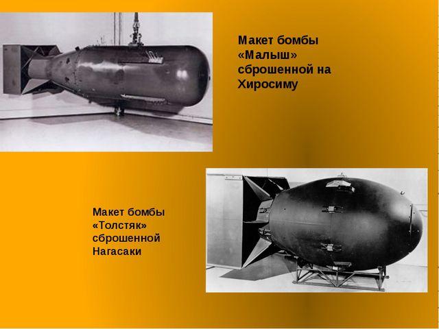 Макет бомбы «Малыш» сброшенной на Хиросиму Макет бомбы «Толстяк» сброшенной...