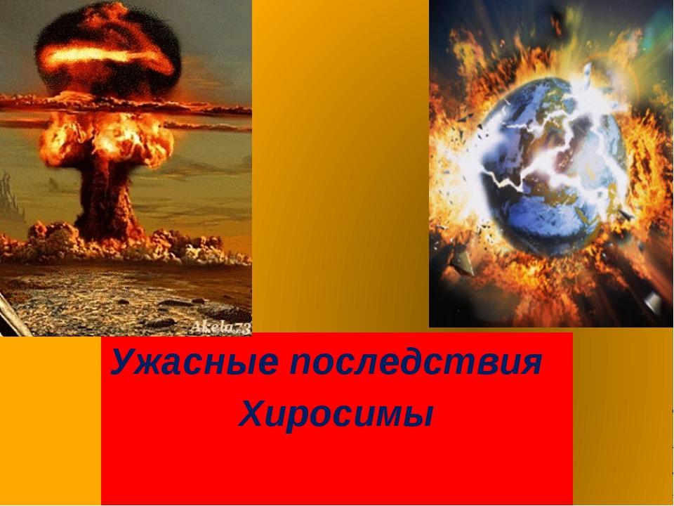 Ужасные последствия Хиросимы