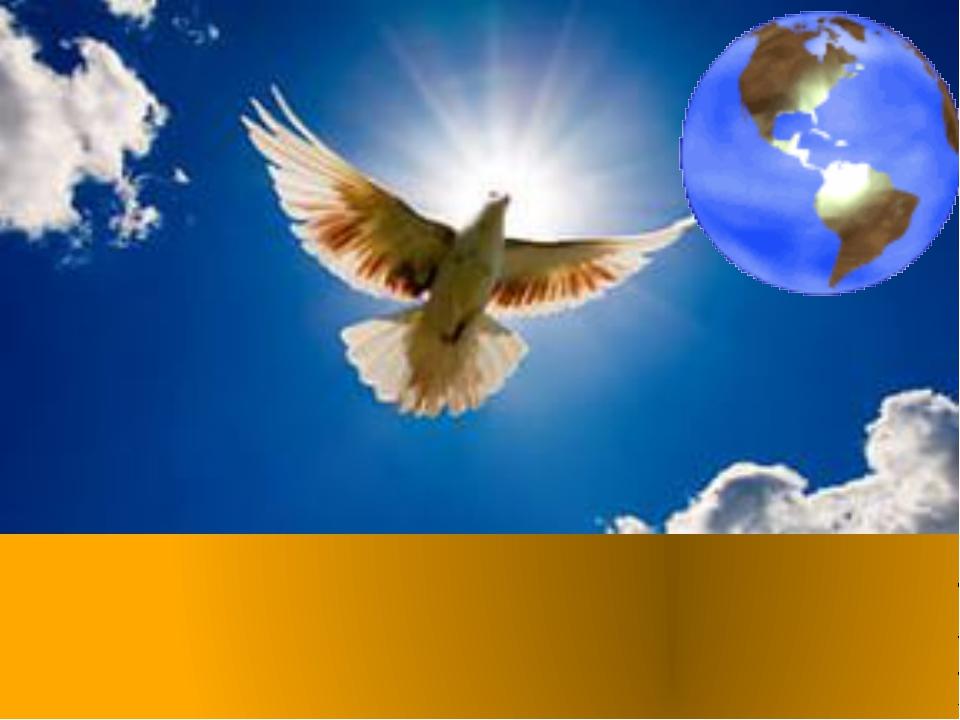Мир-это вселенная, планета, население земного шара