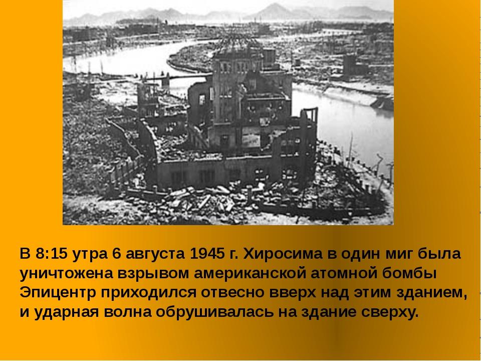 В 8:15 утра 6 августа 1945 г. Хиросима в один миг была уничтожена взрывом ам...