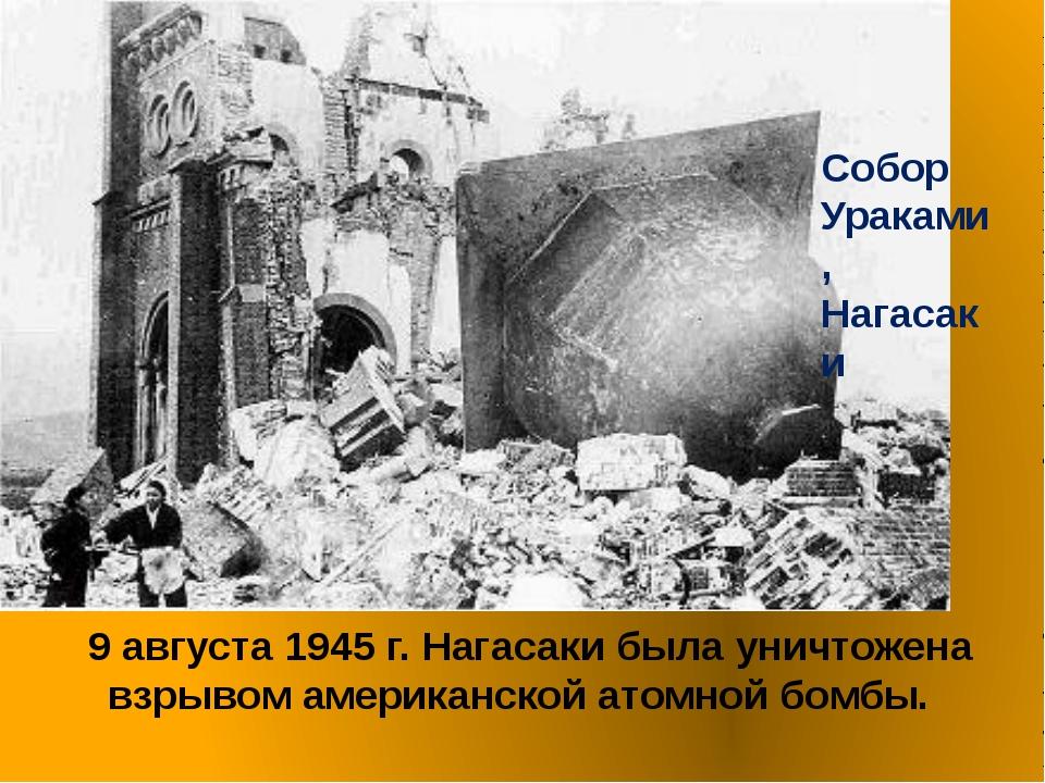 9 августа 1945 г. Нагасаки была уничтожена взрывом американской атомной бом...