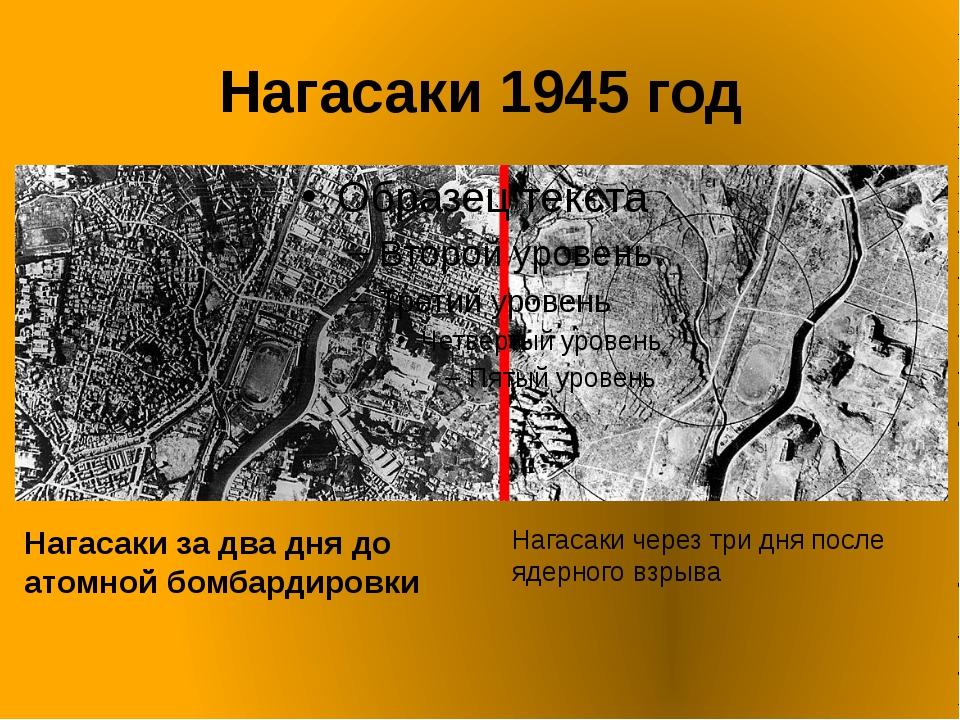 Нагасаки 1945 год Нагасаки за два дня до атомной бомбардировки Нагасаки через...