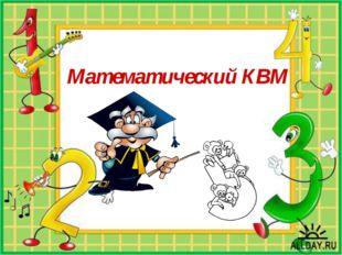 Математический КВМ