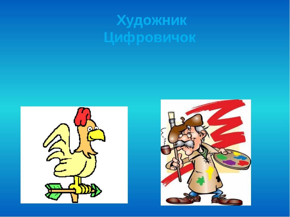 Художник Цифровичок