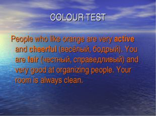 COLOUR TEST People who like orange are very active and cheerful (весёлый, бод