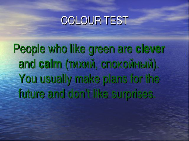 COLOUR TEST People who like green are clever and calm (тихий, спокойный). You...