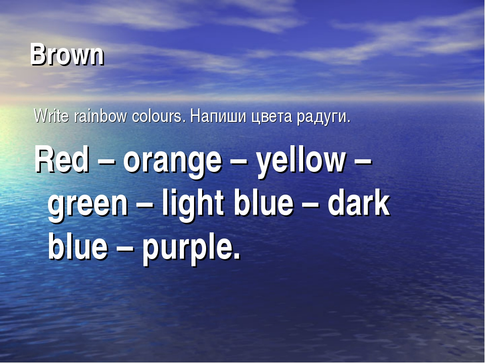 Brown Write rainbow colours. Напиши цвета радуги. Red – orange – yellow – gre...