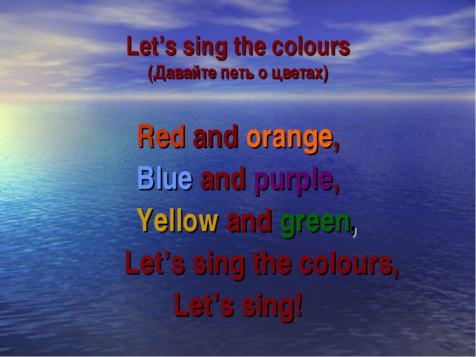 Let's sing the colours (Давайте петь о цветах) Red and orange, Blue and purpl...