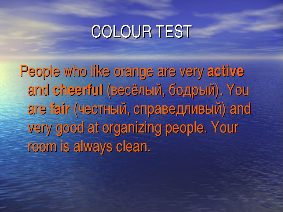 COLOUR TEST People who like orange are very active and cheerful (весёлый, бод...