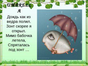 UMBRELLA Дождь как из ведра полил. Зонт скорее я открыл. Мимо бабочка летела,