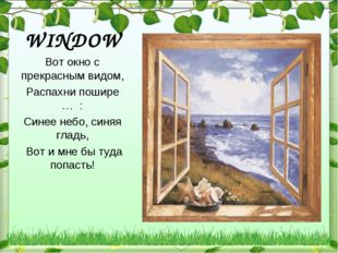 WINDOW Вот окно с прекрасным видом, Распахни пошире … : Синее небо, синяя гла