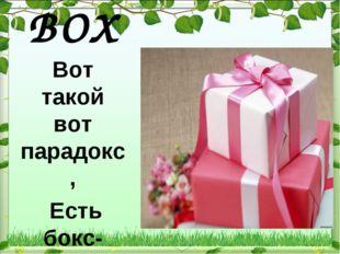 BOX Вот такой вот парадокс, Есть бокс- игра, и коробка …