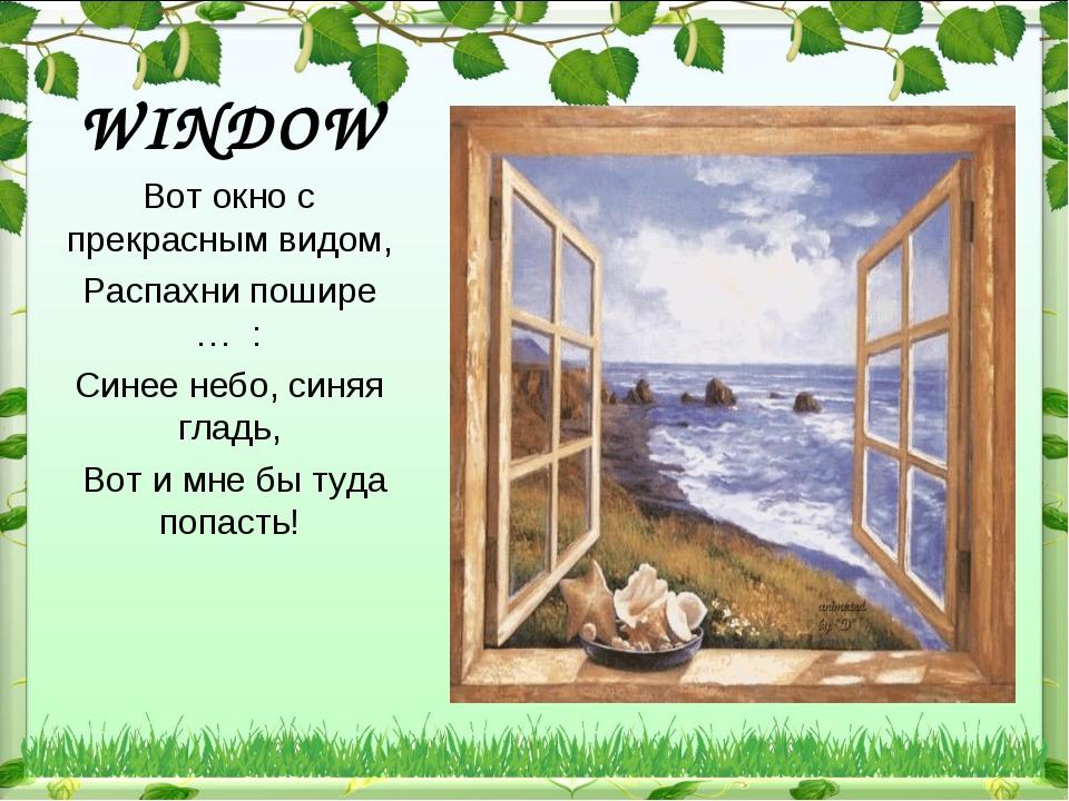 WINDOW Вот окно с прекрасным видом, Распахни пошире … : Синее небо, синяя гла...
