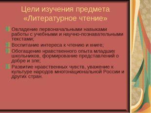 Цели изучения предмета «Литературное чтение» Овладение первоначальными навыка