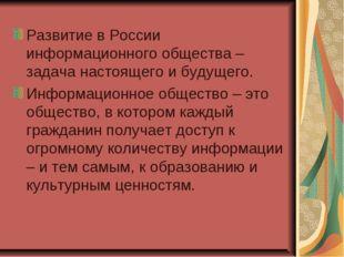 Развитие в России информационного общества – задача настоящего и будущего. Ин
