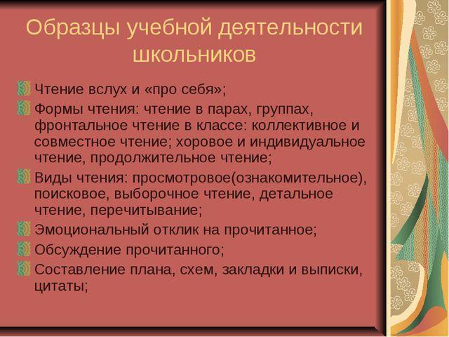 Образцы учебной деятельности школьников Чтение вслух и «про себя»; Формы чтен...