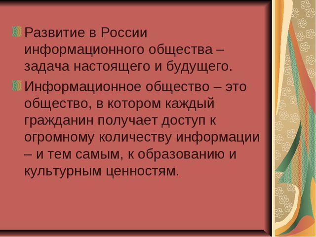 Развитие в России информационного общества – задача настоящего и будущего. Ин...