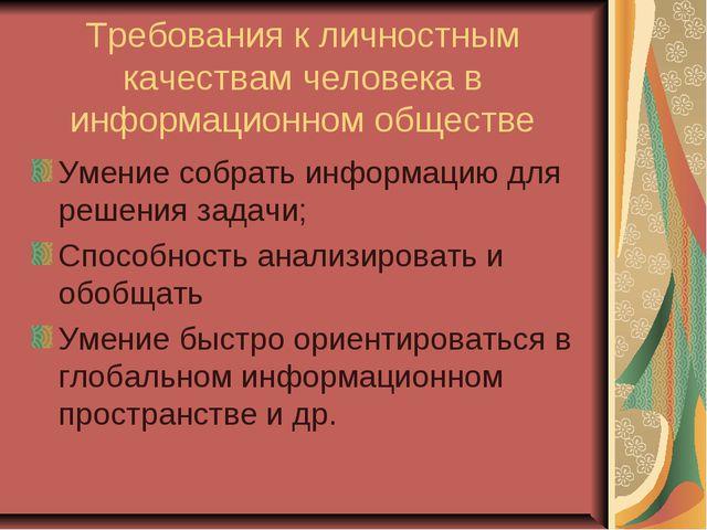 Требования к личностным качествам человека в информационном обществе Умение с...