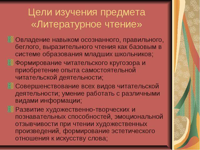 Цели изучения предмета «Литературное чтение» Овладение навыком осознанного, п...