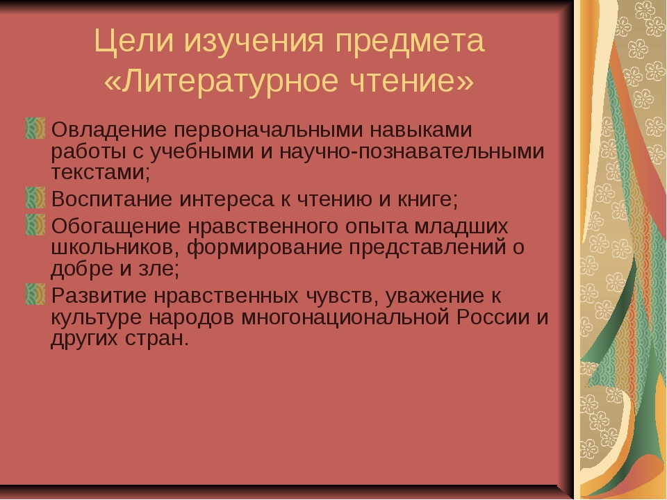 Цели изучения предмета «Литературное чтение» Овладение первоначальными навыка...