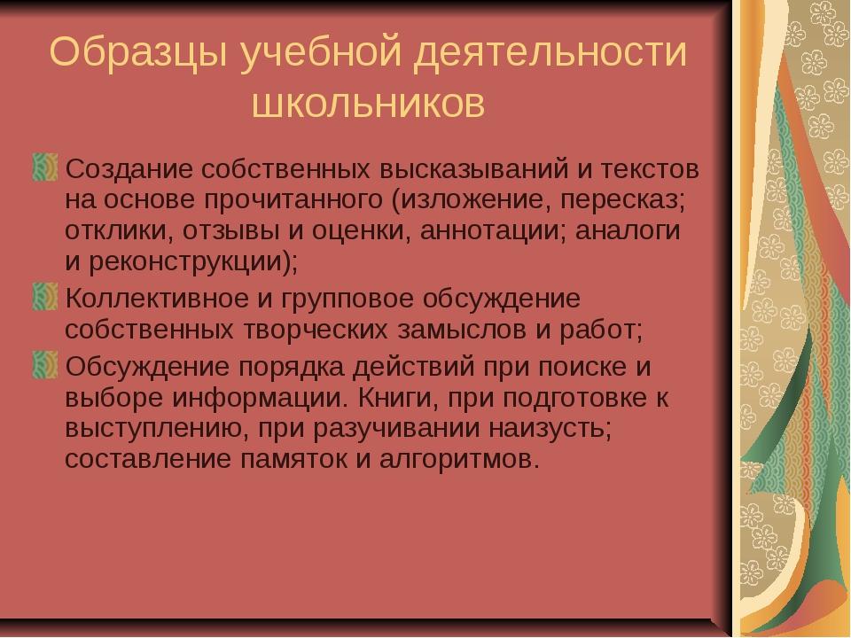Образцы учебной деятельности школьников Создание собственных высказываний и т...