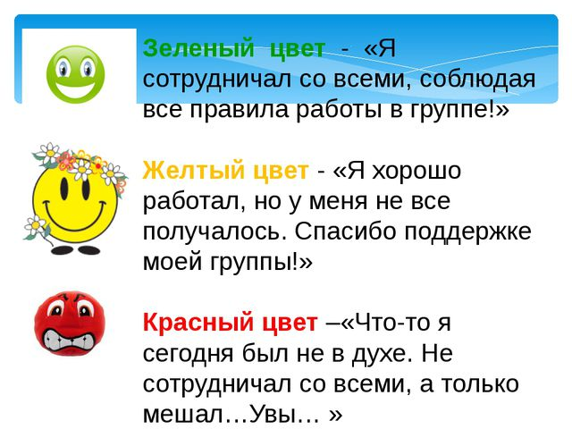 Зеленый цвет - «Я сотрудничал со всеми, соблюдая все правила работы в группе!...